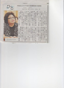 ピースボート ヒバクシャ地球一周 証言の航海-サーロー節子さん(朝日新聞)