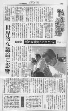 $ピースボート ヒバクシャ地球一周 証言の航海-静岡新聞