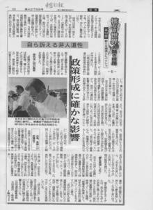 $ピースボート ヒバクシャ地球一周 証言の航海-東奥新聞