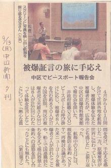 $ピースボート ヒバクシャ地球一周 証言の航海-中日新聞