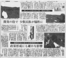 $ピースボート ヒバクシャ地球一周 証言の航海-長崎新聞