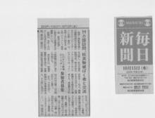 ピースボートのおりづるプロジェクト-毎日新聞(長崎版)