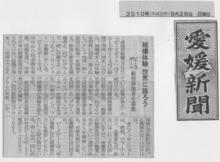 ピースボートのおりづるプロジェクト-愛媛新聞