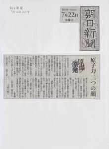 $    ピースボートのおりづるプロジェクト-7 22 Asahi Genbaku Genbatsu