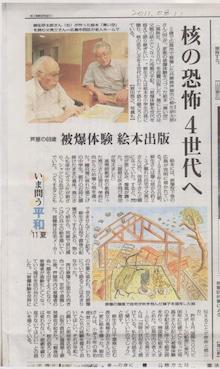 ピースボートのおりづるプロジェクト-柳生さん記事