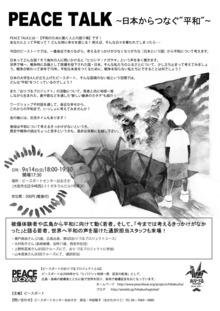 9月14日大阪イベントチラシ