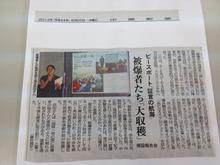 浜ちゃん中国新聞