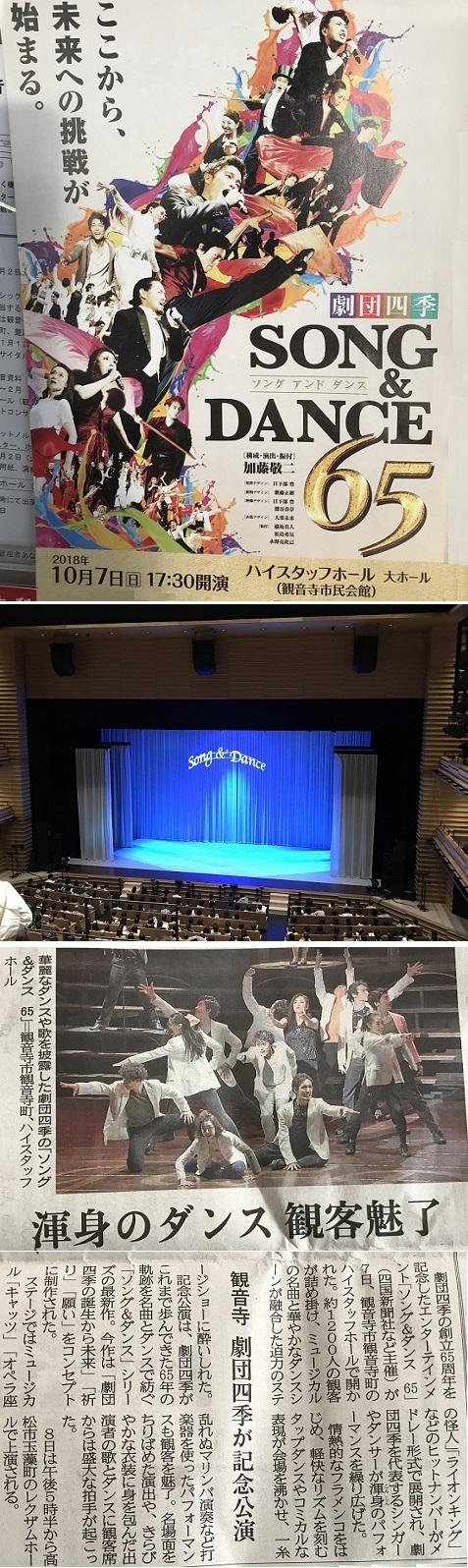 20181007sonng& dance