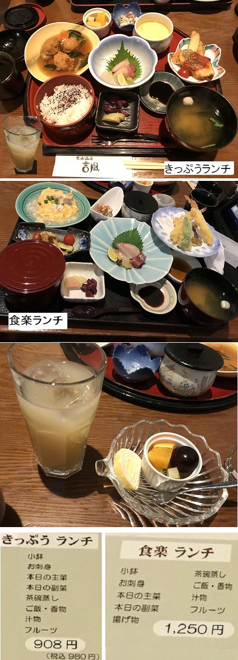 20181021吉風丸亀店2