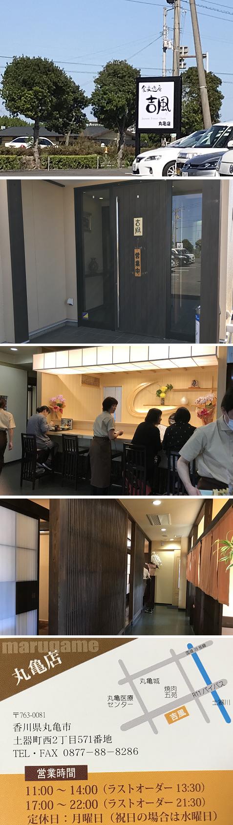 20181021吉風丸亀店1