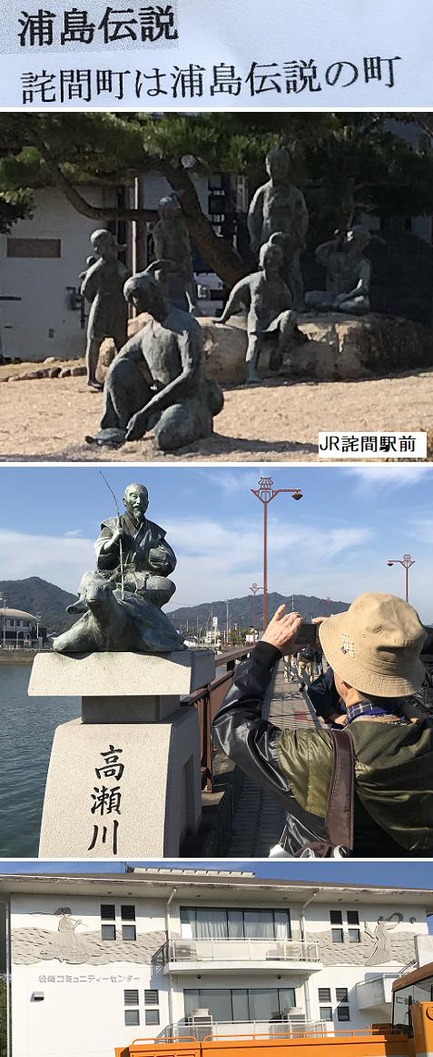 20181107浦島太郎伝説