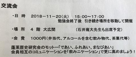 20181120蓬莱歴史研究会2