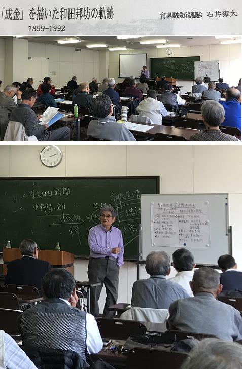20181120蓬莱歴史研究会1