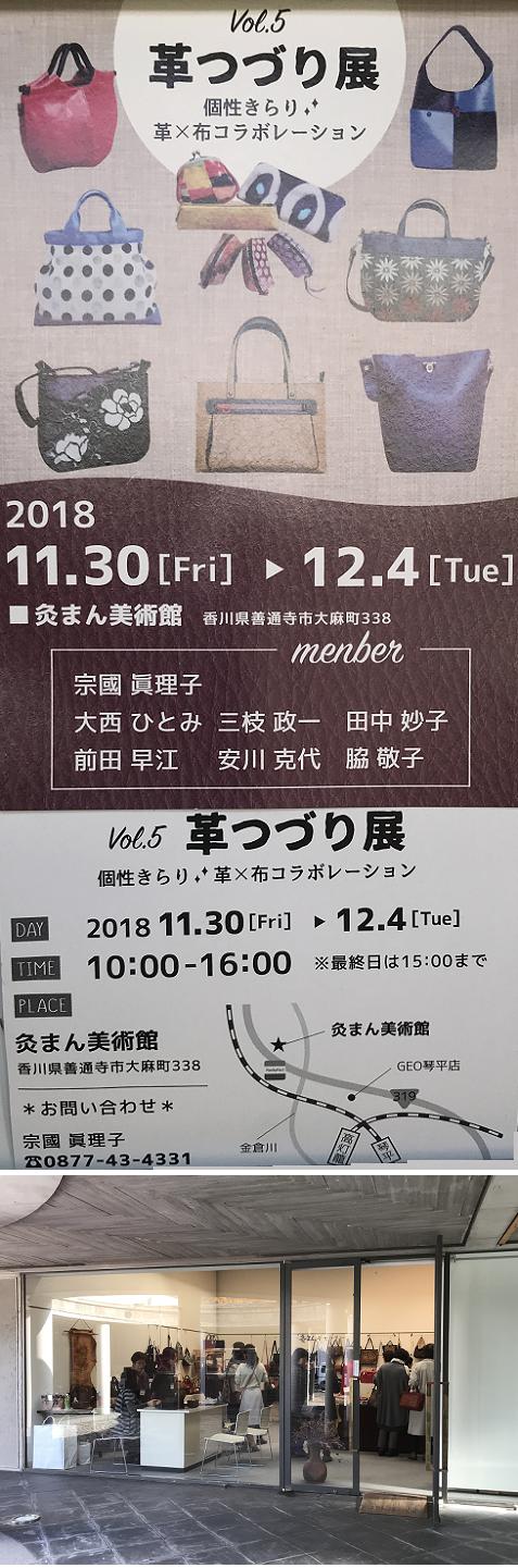 20181130革つづり展1