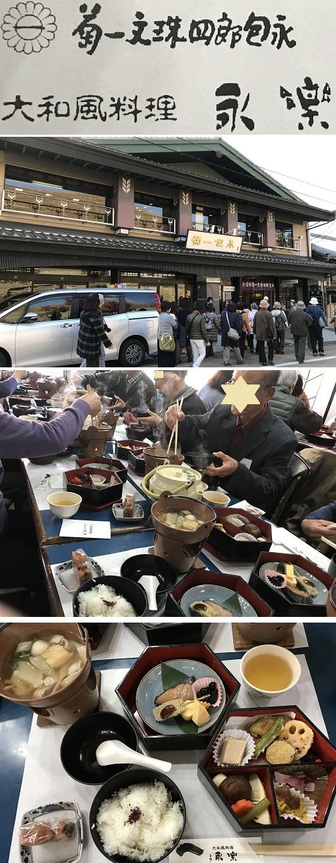 20181129世界遺産昼食