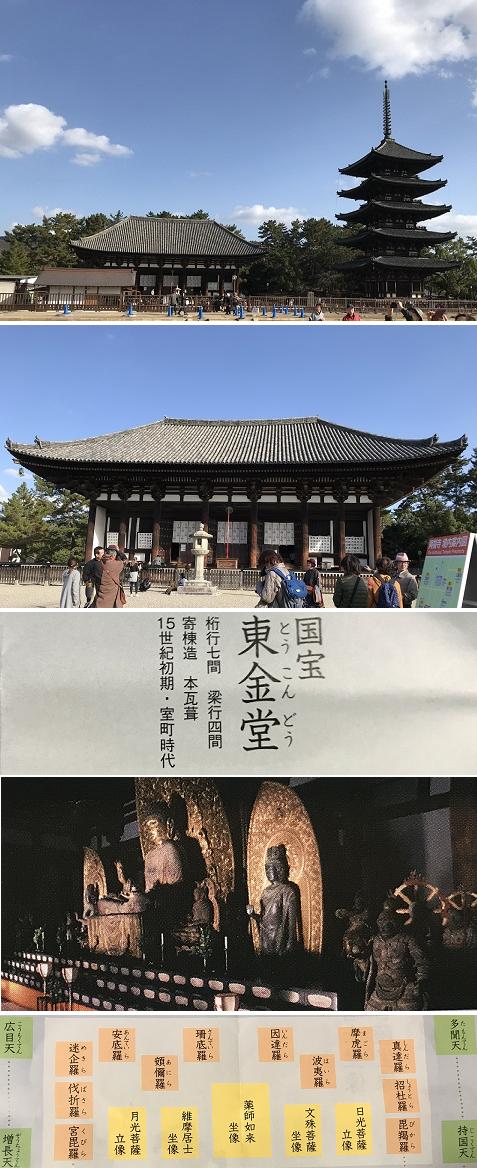 20181129世界遺産興福寺東金堂3