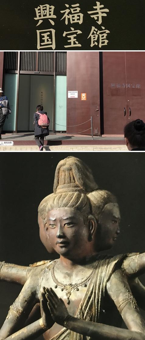 20181129世界遺産興福寺国宝館2