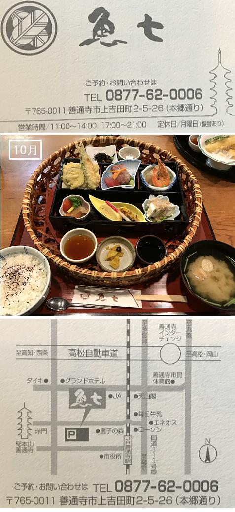 20181031魚七1