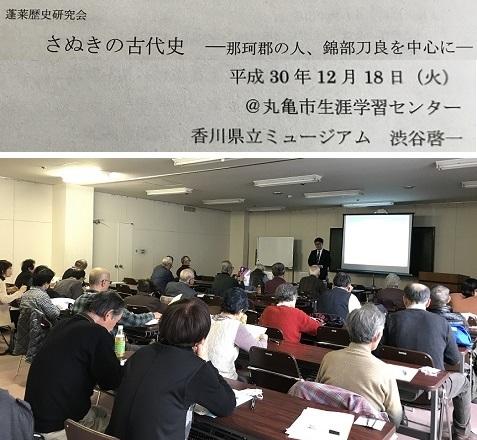 20181218蓬莱歴史研究会