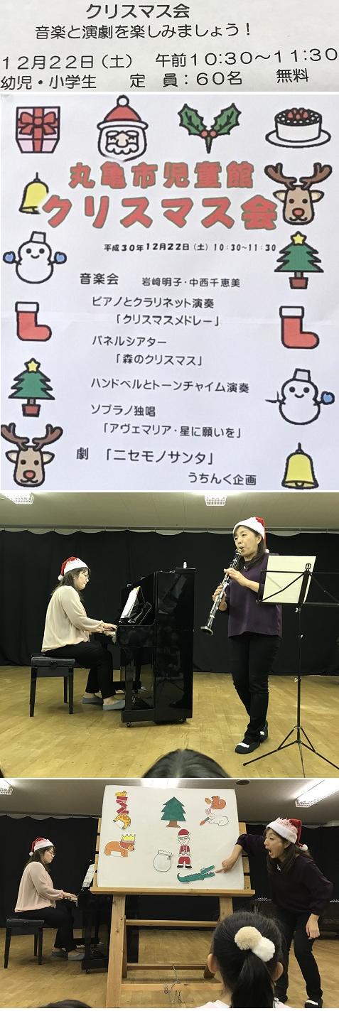 20181222クリスマス会