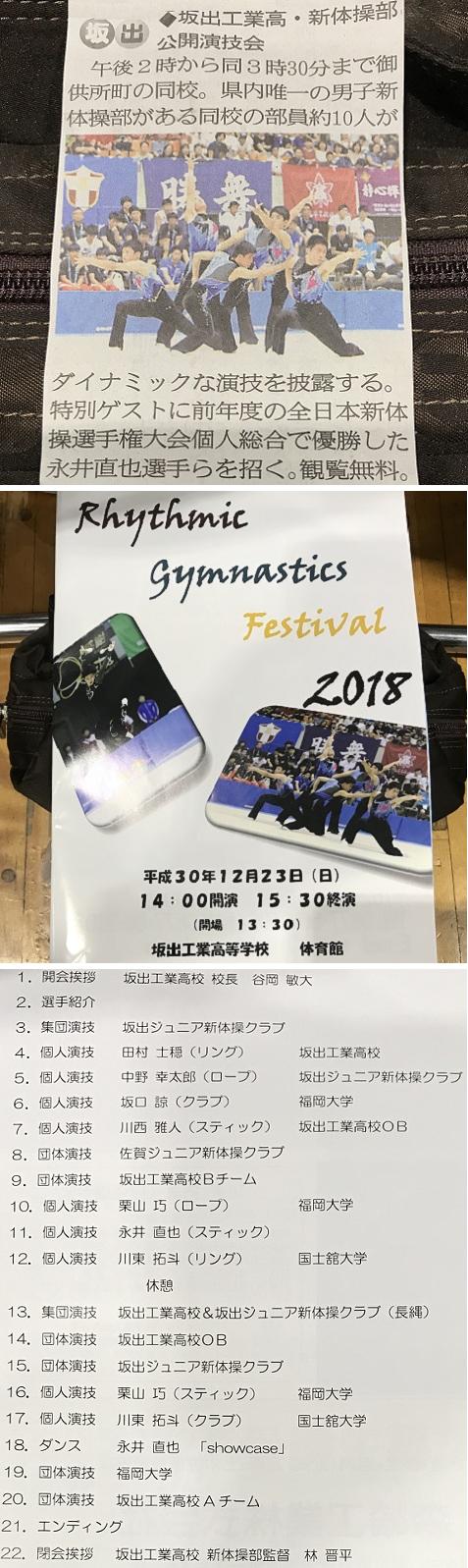 20181223新体操 1