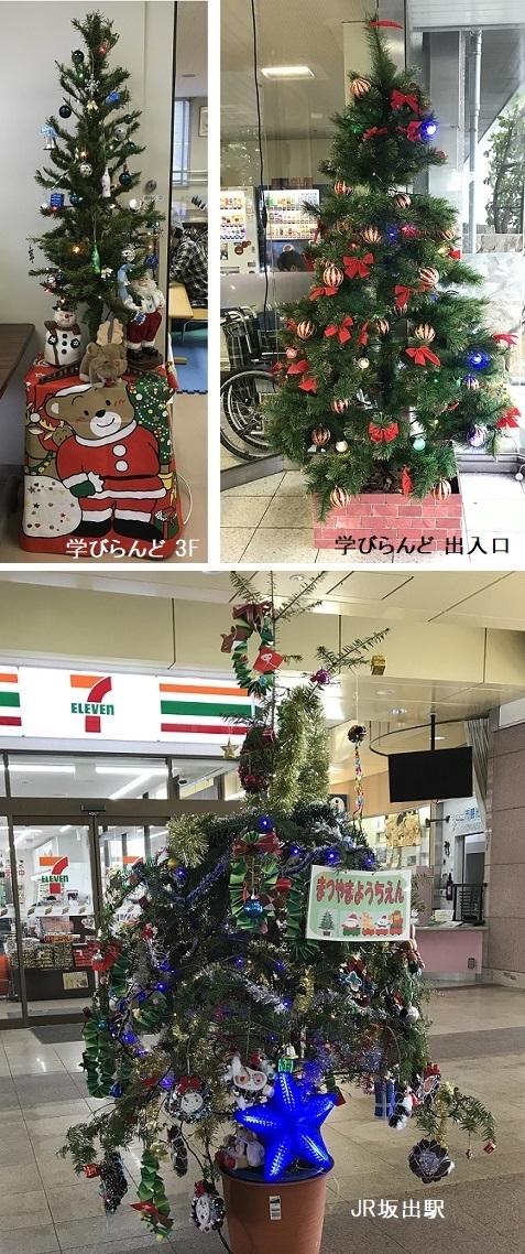 20181217クリスマスツリー