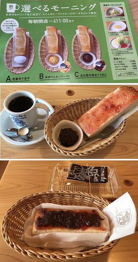 20181205コメダ珈琲店2