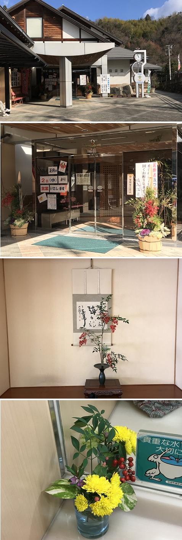 20190103塩入温泉