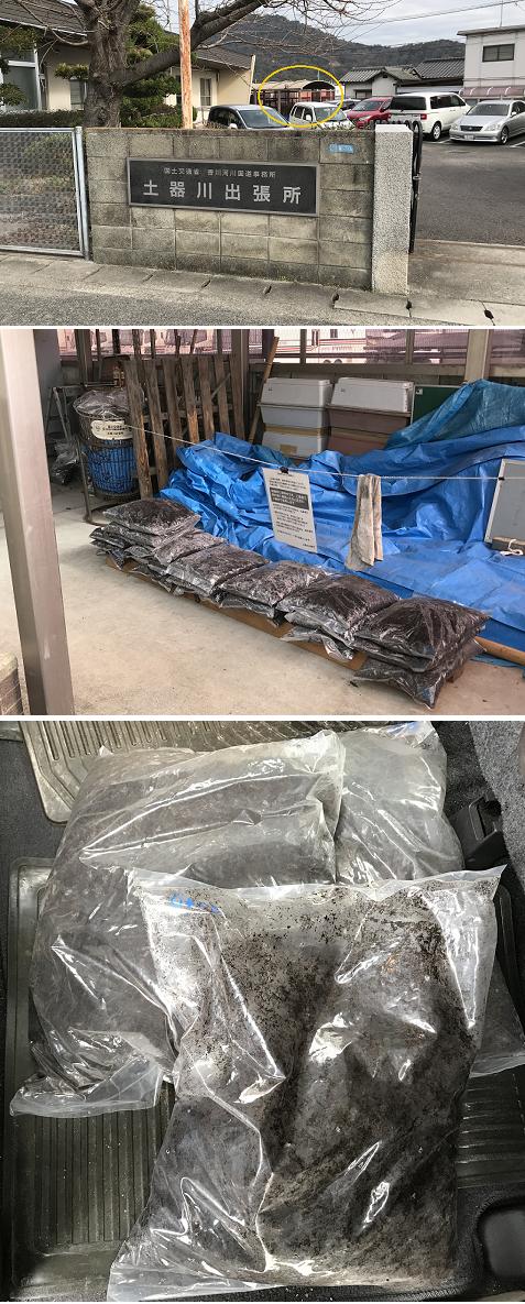 20190110土器川堆肥1