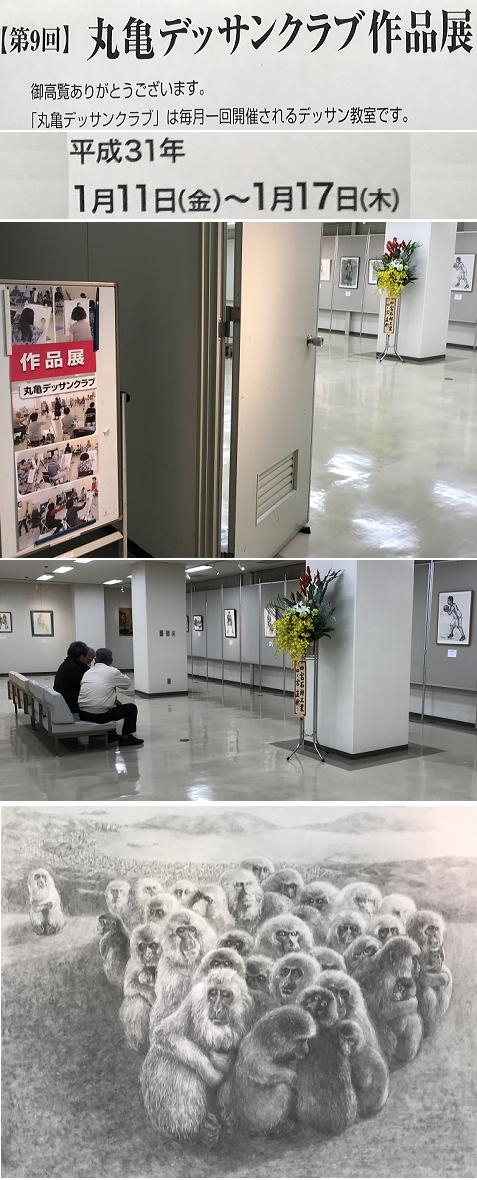 20190111デッサンクラブ作品展1