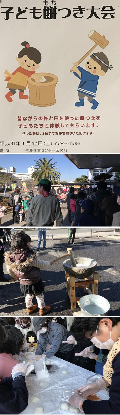 20190119餅つき大会1