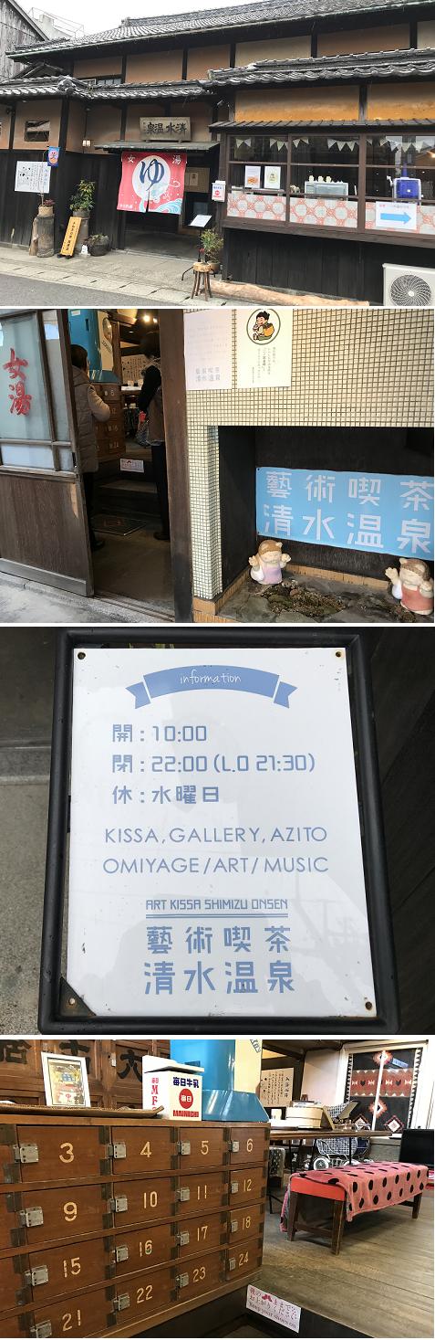 20190203清水温泉1