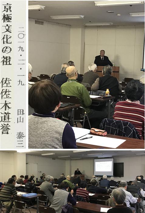 20190219蓬莱歴史研究会