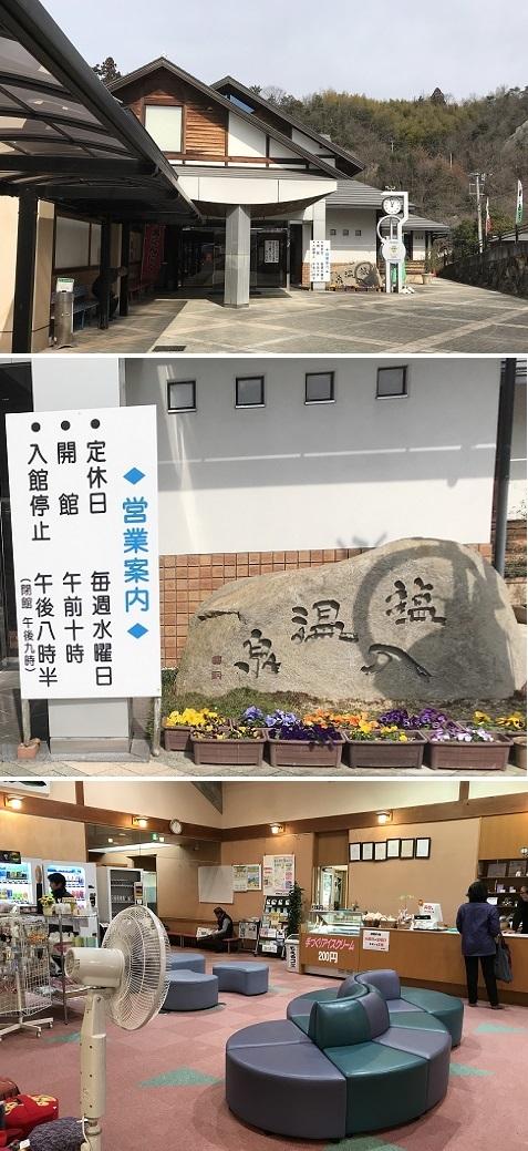 20190224塩入温泉1