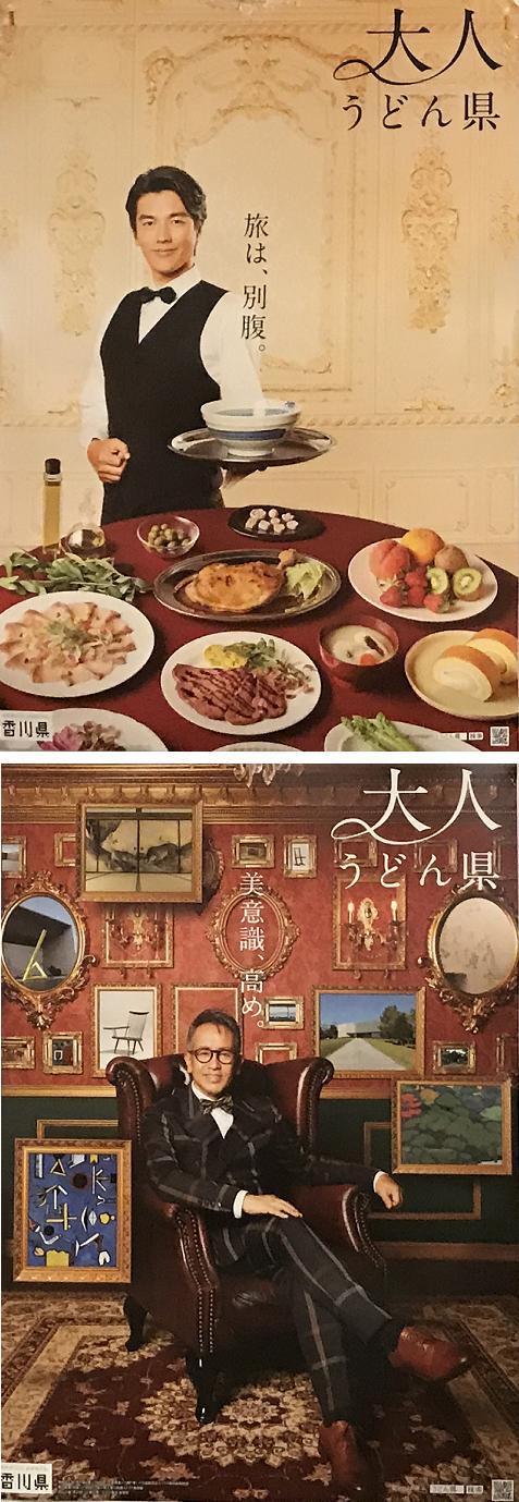 20190224塩入温泉 うどん県ポスター1