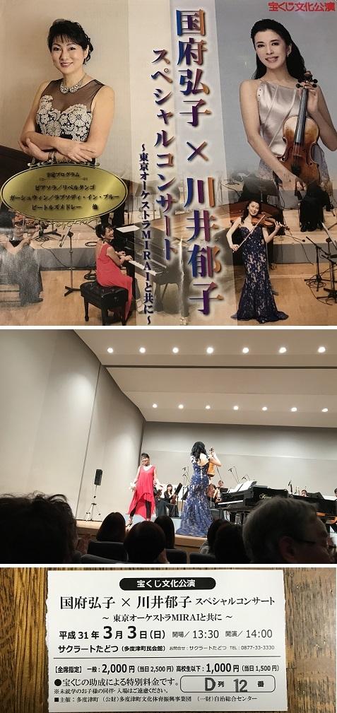 20190303宝くじ公演