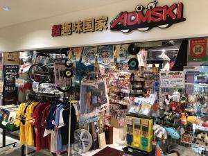 店舗探訪 大阪 なんばCITY 南館B1F アダムスキー (4)