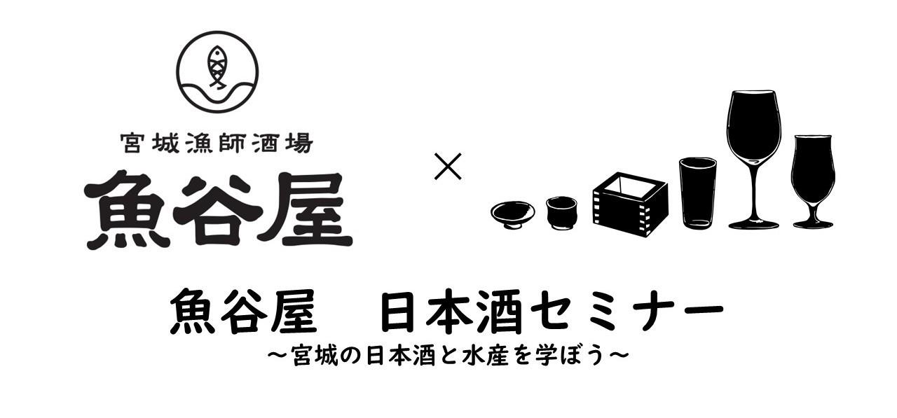日本酒セミナーバナー