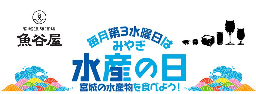 2019みやぎ水産の日バナー