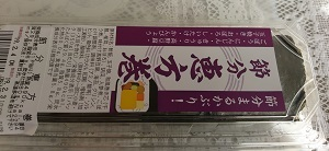 ehoumaki201923.jpg