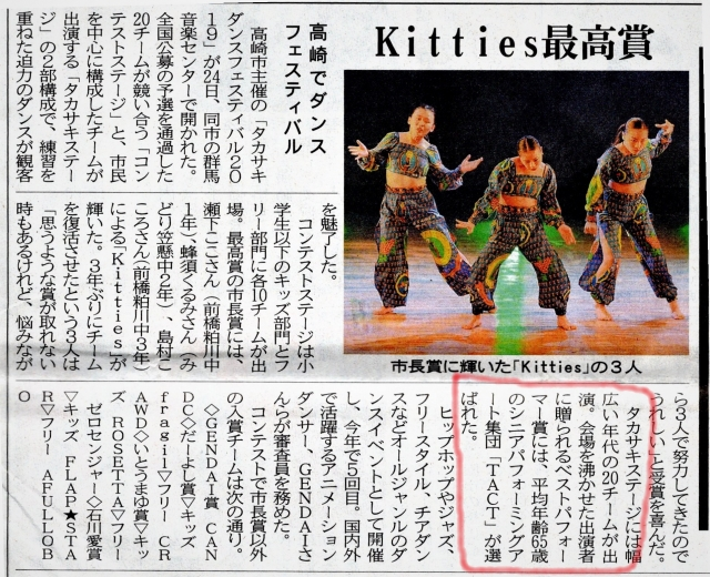 TACT ダンスフェスティバル記事