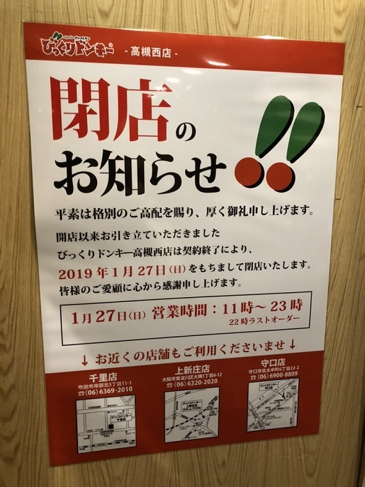 0128どんき2
