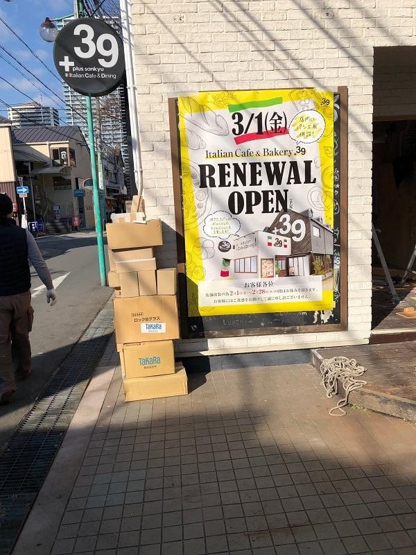 0226川撮影-サンキューリニューアルオープン1