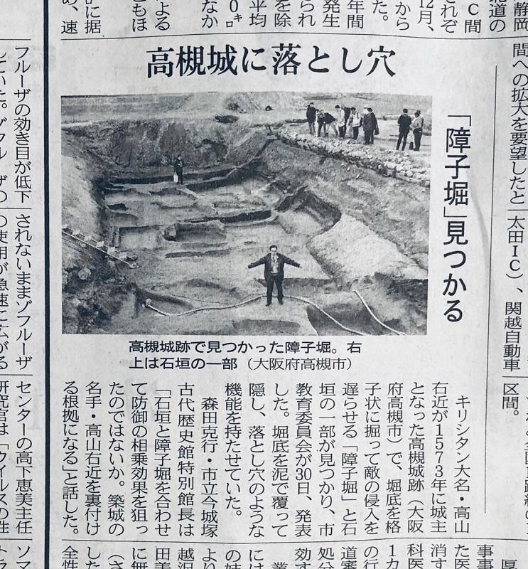 1月31日日経の朝刊記事