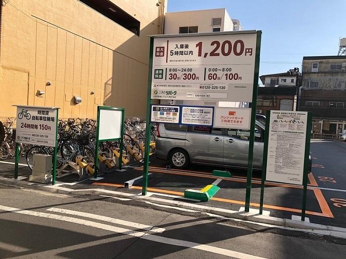 0226川撮影-阪急前のパチンコの横、解体していたところです1