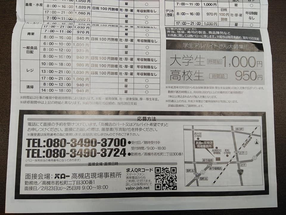 20190221おーぷん-1