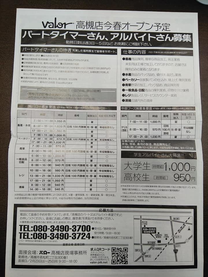 20190221おーぷん-3
