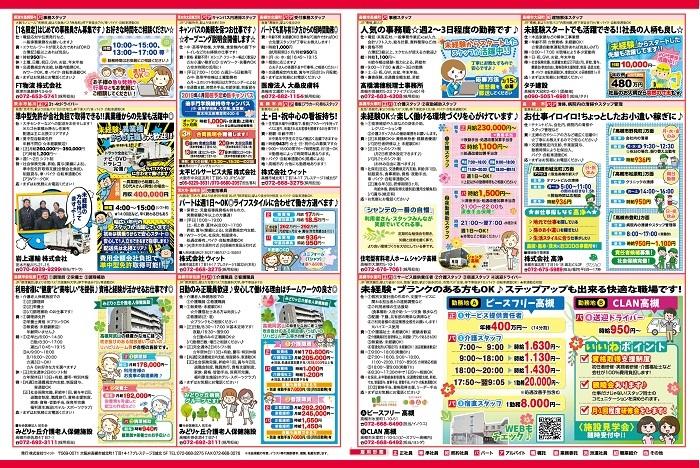 裏700-190227_(D4折)高槻仕事だより_0305号_中面_ol - コピー