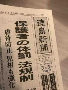 徳島新聞その1