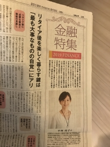 徳島新聞その2